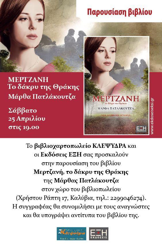 Παρουσίαση της Μερτζανής στο βιβλιοπωλείο Κλεψύδρα, Καλύβια Αττικής, στις 25 Απριλίου στις 7 το απόγευμα