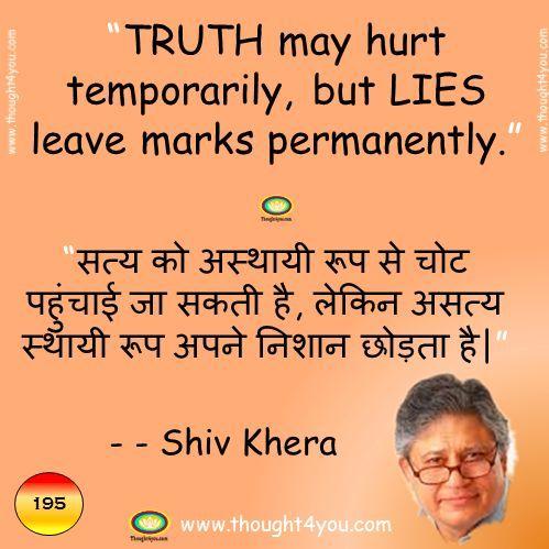 motivational stories in hindi by shiv khera pdf