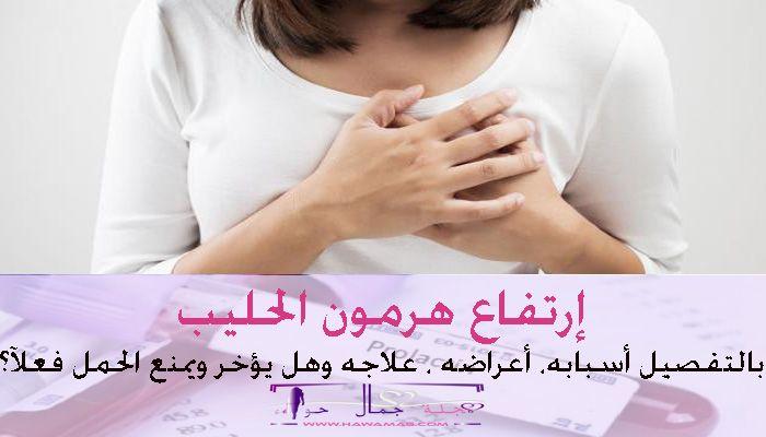 ارتفاع هرمون الحليب بالتفصيل أسبابه أعراضه علاجه وهل يؤخر ويمنع الحمل فعلآ Beauty Magazine Magazine Beauty
