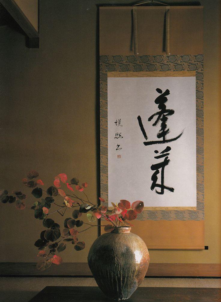 生け花/ ikebana