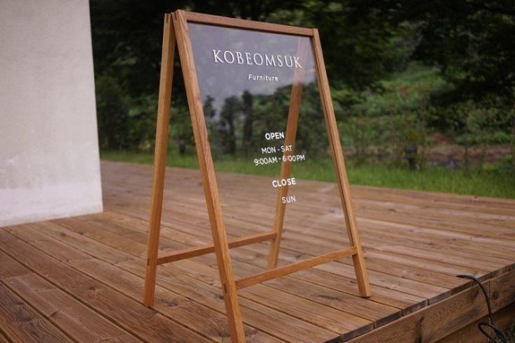 #고범석가구 #kobeomsukfurniture #standingsignboard #signboard #입간판 #짜맞춤 #교육공방