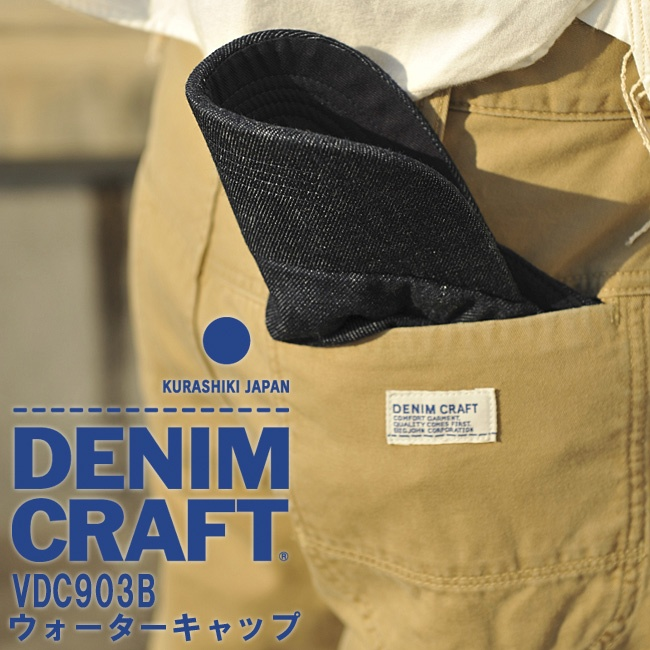 ウォーターキャップ新商品【DENIM CRAFT】(デニムクラフト)【VDC903B】【日本製】