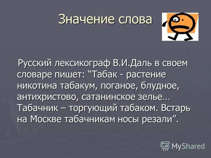 значение слова русский: 20 тыс изображений найдено в Яндекс.Картинках