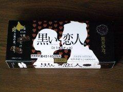 ここ数年で人気の北海道お土産 黒い恋人  北海道土産のというと石屋製菓さんの白い恋人が超定番ですが こちらは全く別物で製造されている会社も違います  パッケージはちょっと大人な感じですが 中身は旭川の名産である黒豆を練りこんだチョコでとうきびをコーティングしたチョレコート菓子   豆の香ばしい風味とサクサクとした食感がなかなか美味しい  白い恋人と名前が似てることから最初はちょっとしたシャレのつもりで人気が出てきたお土産ですが 美味しいので最近はこちらを買い求める人も多いみたい  北海道に来たときはぜひ買ってみてください tags[北海道]