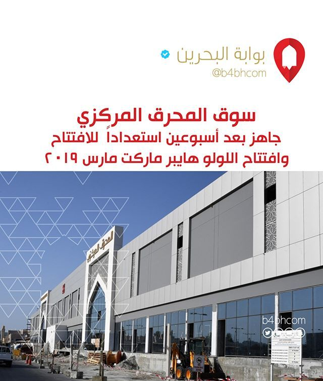 سوق المحرق المركزي جاهز بعد أسبوعين استعدادا للافتتاح وافتتاح اللولو هايبر ماركت مارس البحرين الكويت السعودية ال Screenshots Desktop Screenshot Desktop