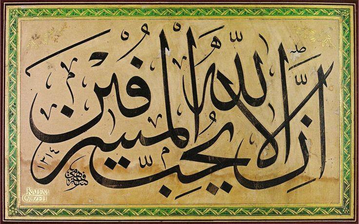 "© Fehmi Efendi - Levha ""Muhakkak ki Allah, israf edenleri sevmez."""