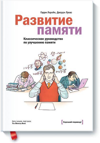 Книгу Развитие памяти можно купить в бумажном формате — 590 ք, электронном формате eBook (epub, pdf, mobi) — 349 ք.