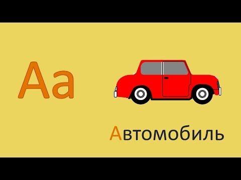 """Обучающее видео """"Буква А. Учим буквы. Учим алфавит"""" входит в серию роликов, призванных помочь детям выучить буквы русского алфавита. Данное видео познакомит малышей с буквой А, а также со словами, которые  начинаются на букву А: арбуз, автомобиль, ананас, аист, антилопа, автобус, аквариум, акула."""