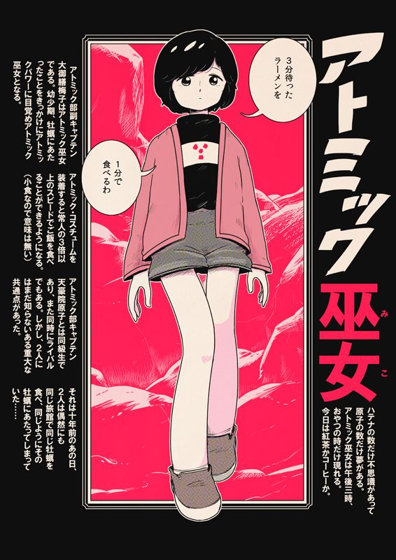atomic shrine maiden -Umeko Daigozen-