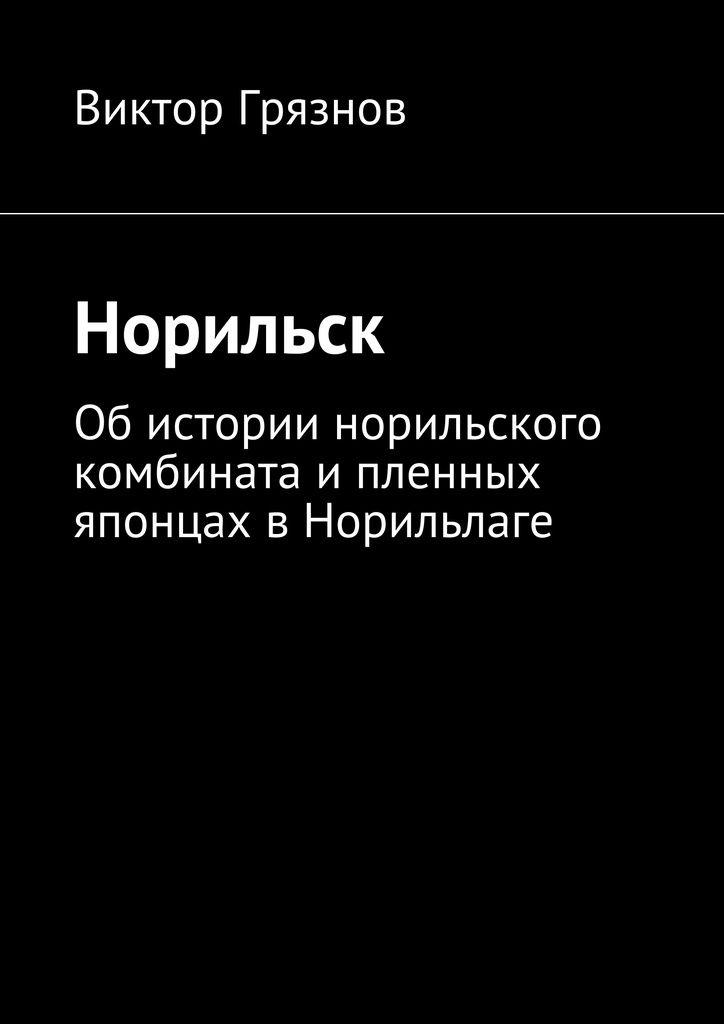 Норильск - Виктор Грязнов — Ridero