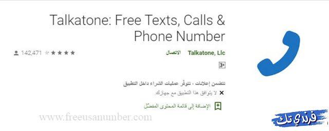 مواقع وبرامج ارقام وهمية للحصول على رقم وهمي امريكي لتفعيل واتساب Free Text Tech Company Logos Vimeo Logo