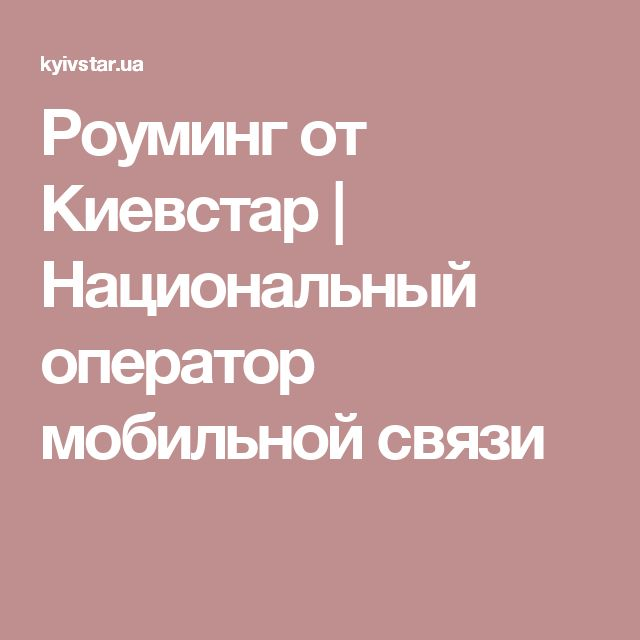 Роуминг от Киевстар   Национальный оператор мобильной связи