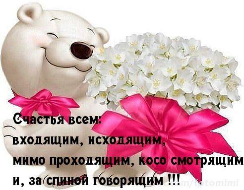 Счастья всем!.