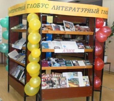 """Выставка """"Литературный глобус"""""""