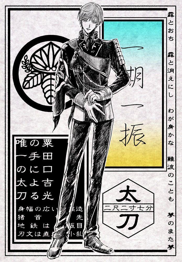 【刀剣乱舞】とある審神者の一期一振イラスト : とうらぶ速報~刀剣乱舞まとめブログ~