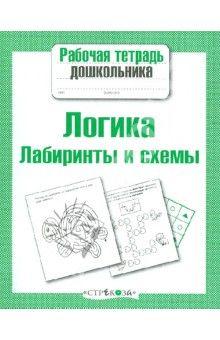 Л. Маврина - Логика. Лабиринты и схемы обложка книги