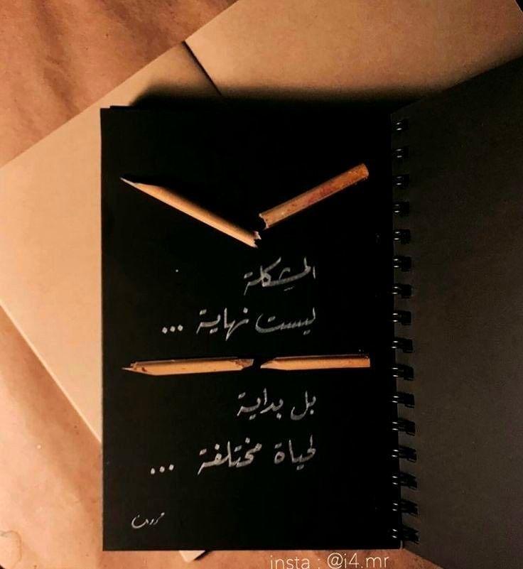 المشكلة ليست نهاية بل بداية لحياة مختلفة نهاية بداية مشكلة فشل حياة دنيا مختلف تغيير Cool Words Quotations Words