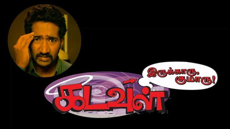 #comedy #comedyfilms #tamilcomedyfilms #tamilshortfilms #tamilcomedy #tamilcomedyscenes #comedy #tamil - Kadavul Irrukaaru Kumaru | கடவுள் இருக்காரு குமாரா | Tamil Comedy Short Film |