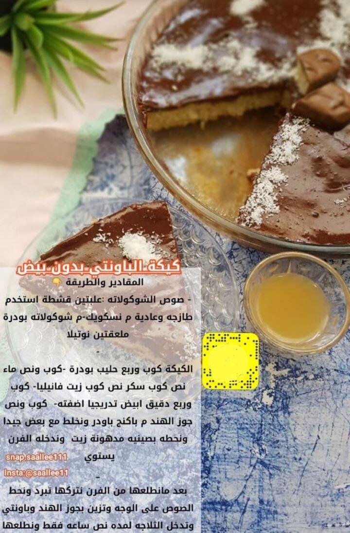 كيكة جوز الهند بالنوتلا Recipes Food Cake