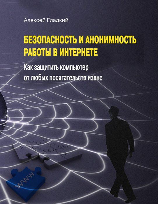 Безопасность и анонимность работы в Интернете. Как защитить компьютер от любых посягательств извне #любовныйроман, #юмор, #компьютеры, #приключения, #путешествия, #образование