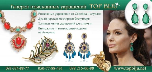 Эксклюзивные дизайнерские американские украшения, винтажная бижутерия, антикварные украшения, серебряные украшения, свадебная бижутерия, коллекция брошей в магазине TOP BIJU. www.topbiju.net  Luxury costume jewelry, vintage jewelry, brooches, cameos, designer jewelry in ukrainian gallery store TOP BIJU