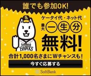 ケータイ代・ネット代 最大一生分無料!SoftBank