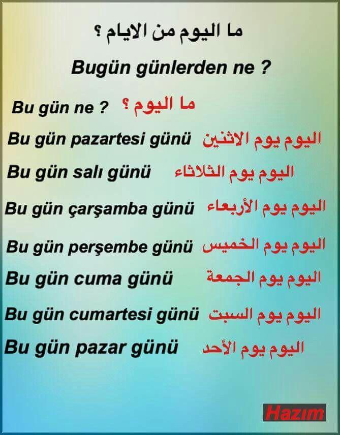 اليوم يوم ال... باللغة التركية