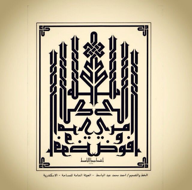 Best arabic kufi calligraphy