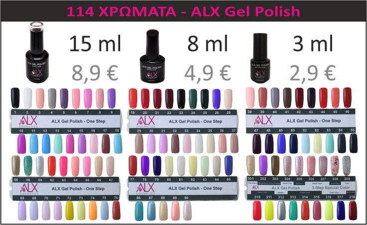 ALX Gel Polish - Χρωματολόγιο