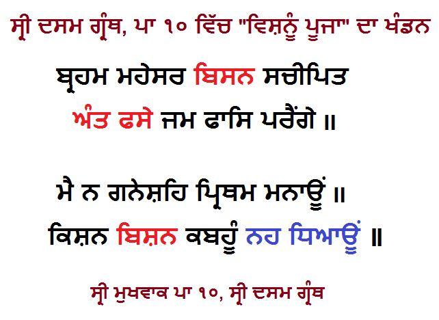 Dasam Granth Quotes, Bachitar Natak, Akaal Ustati, Guru Gobind Singh