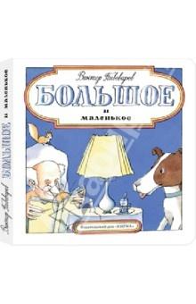 """Книга """"Большое и маленькое"""" - Виктор Пивоваров. http://taberko.livejournal.com/138456.html"""