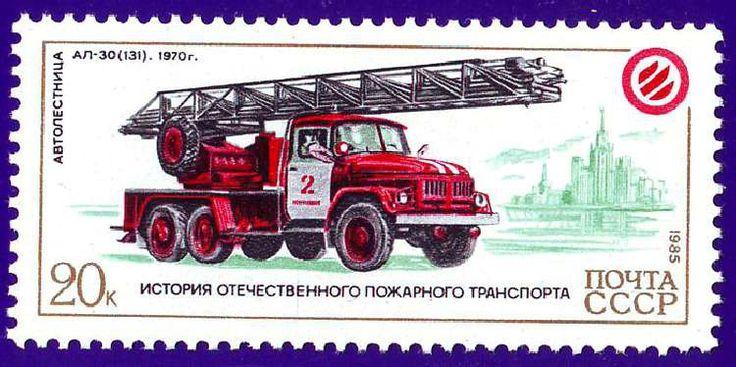 """Серия марок """"Пожарная техника"""" 1984-1985 гг."""