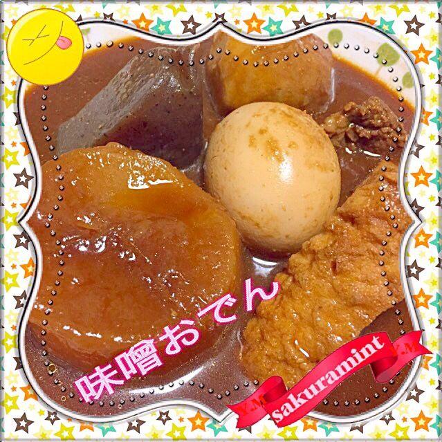 2015.2.18の晩ご飯 味噌おでん 初めて作ったけど美味しかった - 14件のもぐもぐ - 味噌おでん by sakuramint