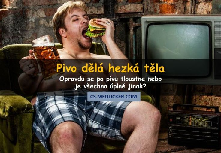Opravdu pivo způsobuje tlusté břicho a obezitu? https://cs.medlicker.com/1252-tloustnuti-po-pivu?utm_source=selfpromo
