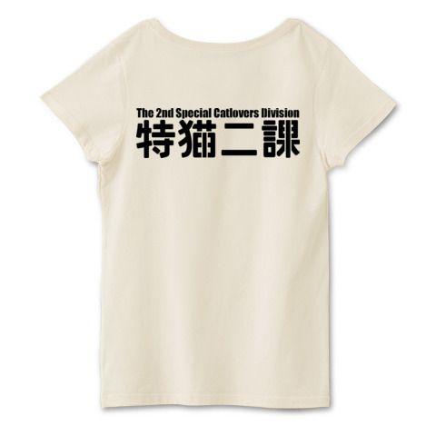 特猫二課(黒) | デザインTシャツ通販 T-SHIRTS TRINITY(Tシャツトリニティ)