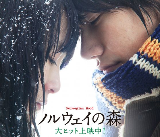 2010 movie adaptation of Haruki Murakami's 1987 novel, Norwegian Wood, directed by French-Vietnamese auteur Tran Anh Hung (The Scent of Green Papaya, 1993), scored by Radiohead guitarist Jonny Greenwood (There Will be Blood, 2007)