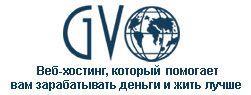 Веб-хостинг GVO