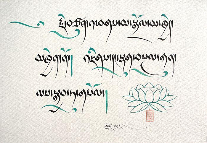 Jetsun Pagma Drolma take heed,  Protect me from fear and suffering.