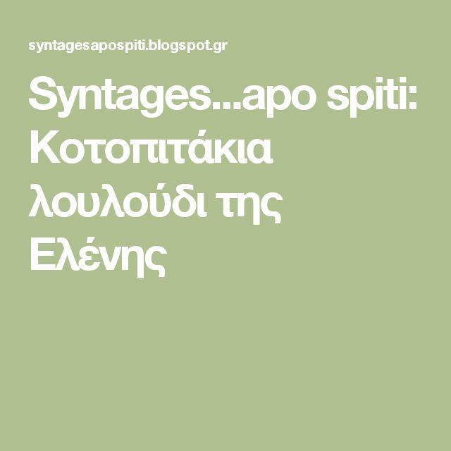 Syntages...apo spiti: Κοτοπιτάκια λουλούδι της Ελένης