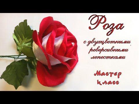 Роза #канзаши из атласной ленты с двухцветными лепестками МК. Rose of satin ribbon dual-color petals - YouTube