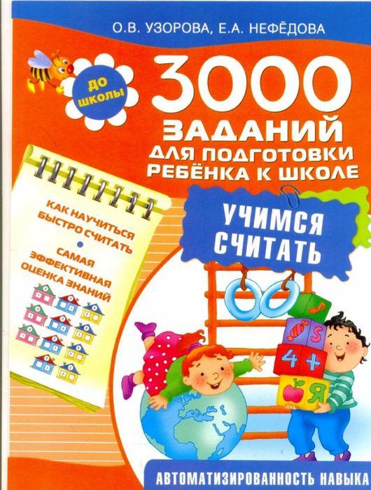 Узорова_Нефедова_Учимся считать-1 (530x700, 505Kb)