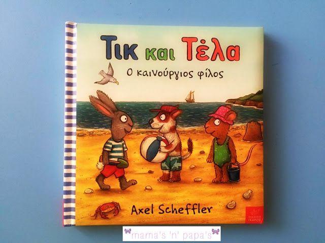 mama's 'n' papa's: ''Τικ και Τέλα, ο καινούργιος μας φίλος'', Axel Sc...