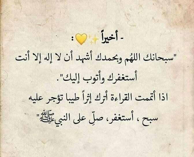 من أروع ما قرأت عن السجود صور دينية ١٠ Arabic Quotes Arabic Books Arabic