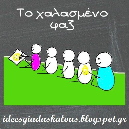 Το παιχνίδι είναι ένα ευχάριστο και αποτελεσματικό παιδαγωγικό μέσο που μας βοηθά να πετύχουμε τους στόχους που θέτουμε κάθε φορά στη...
