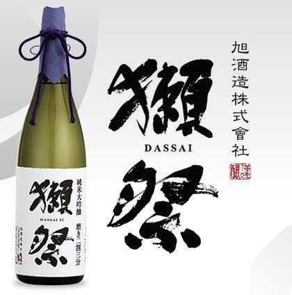 獺祭|旭酒造株式会社(Dassai|Asahishuzo CO.,LTD)