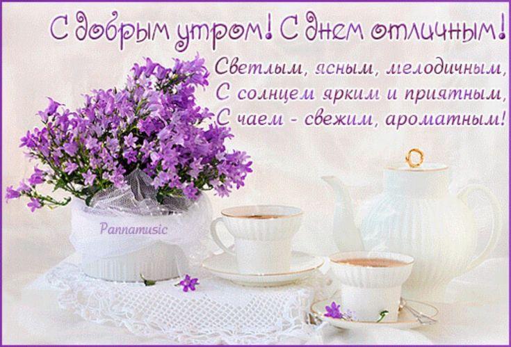 Смешные для, доброе утро друзья картинки с пожеланиями разные с пожеланиями