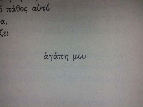 Τι όμορφη λέξη..only one love...!!