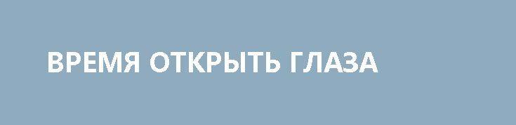 ВРЕМЯ ОТКРЫТЬ ГЛАЗА http://rusdozor.ru/2017/04/17/vremya-otkryt-glaza-2/  Многие считают, что никакой холодной войны нет. Но при этом, многие уверены, что новая холодная война уже давно идет. Давайте посмотрим на то, как оценивали ситуацию виднейшие политики в России. 09 декабря 2014 года.Цитата председателя комитета Государственной Думы по международным ...