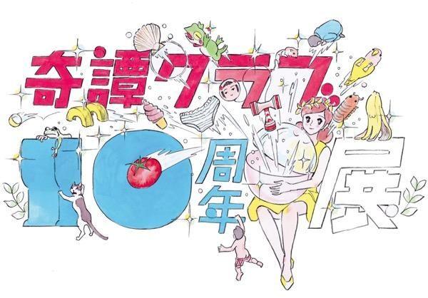 6月24日(金)より福岡パルコ・本館8F「パルコファクトリー」にて、「奇譚クラブ10周年展」が開催。2015年12月に渋谷パルコで行われた「奇譚クラブ10周年展」では1万人を超える動員を記録した...