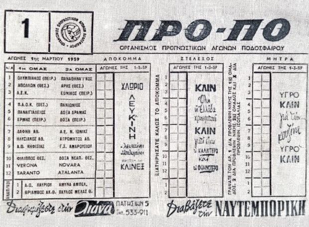 Η ιστορία του ΠΡΟ-ΠΟ: Παιγνίδι αμοιβαίου στοιχήματος με ποδοσφαιρικούς αγώνες, από τα αρχικά γράμματα των λέξεων Προγνωστικά Ποδοσφαίρου. Στην Ελλάδα έκανε την εμφάνισή του την 1η Μαρτίου 1959.
